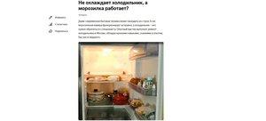 Не охлаждает холодильник, а морозилка работает? - Снимок экрана (1574).jpg