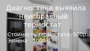 Холодильник Indesit перемораживает продукты. Замена термостата Индезит. - Indesit1.jpg