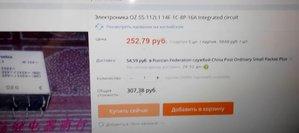 реле платы управления для холодильника Самсунг - r3.jpg