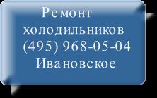 Ремонт холодильников Ивановское на дому не дорого