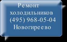 Ремонт холодильников Новогиреево на дому не дорого