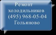 Ремонт холодильников Гольяново на дому не дорого