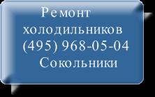 Ремонт холодильников район Сокольники на дому не дорого