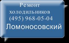 Ремонт холодильников Ломоносовский на дому не дорого