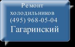 Ремонт холодильников Гагаринский на дому не дорого