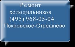 Ремонт холодильников Покровское-Стрешнево на дому не дорого