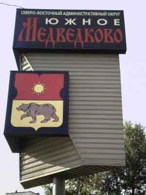 Ремонт холодильников Южное Медведково на дому не дорого